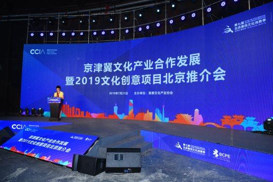 京津冀文创产品协同开发,四大项目推介再创新