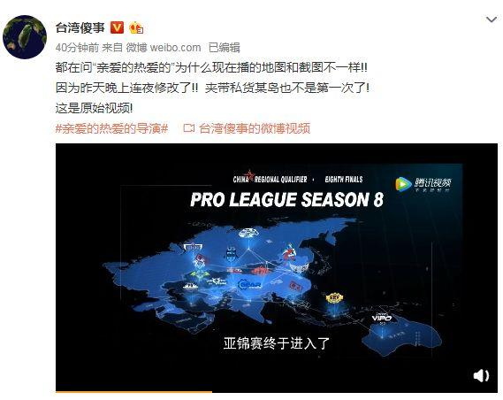 网友怒了:《亲爱的热爱的》里的中国地图,有重大问题!