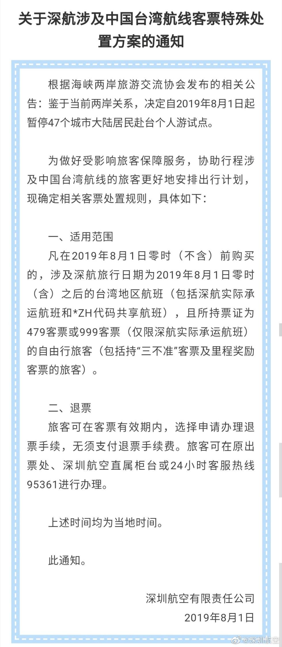 逻辑其实很好玩四川电台按摩店重大事件深圳航空:台湾航线已购票自在行旅客可免费退票