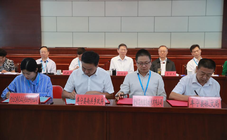 途家民宿与丰宁县签订合作协议 助力旅游扶贫公益