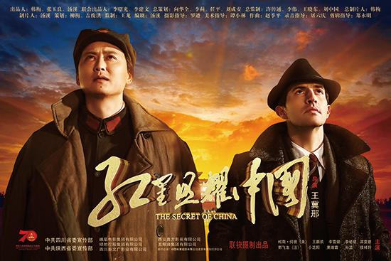 """《红星照耀中国》发布""""精神家园""""版海报"""