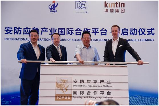 中国首家安防应急国际产业合作平台正式启动
