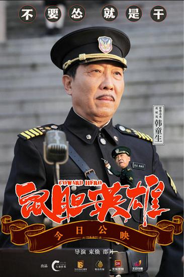 《鼠胆英雄》今日爆笑公映 韩童生霸屏暑期档