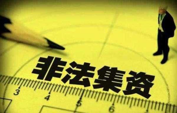"""江苏""""爱融资产""""涉嫌非法集资 14人被公诉"""