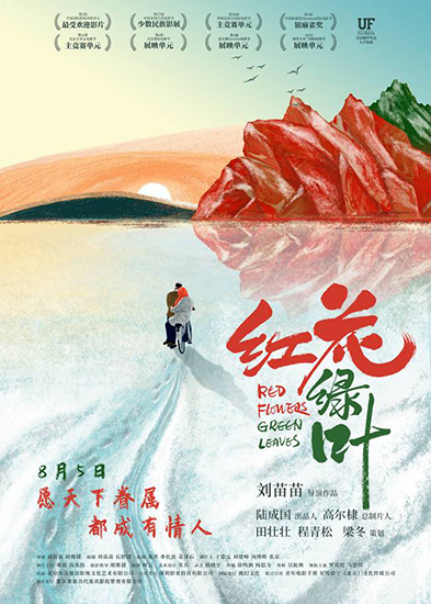 《红花绿叶》七夕上映 四强成就今夏最暖爱情片