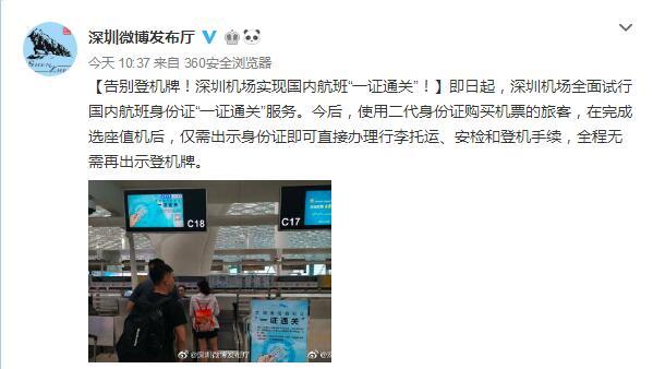 """深圳機場取消登機牌 實施國內航線""""一證通關"""""""