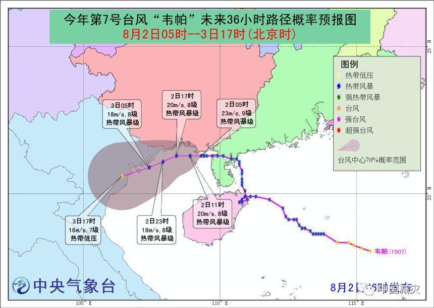 广东海南遭受台风灾害 致9.7万人受灾