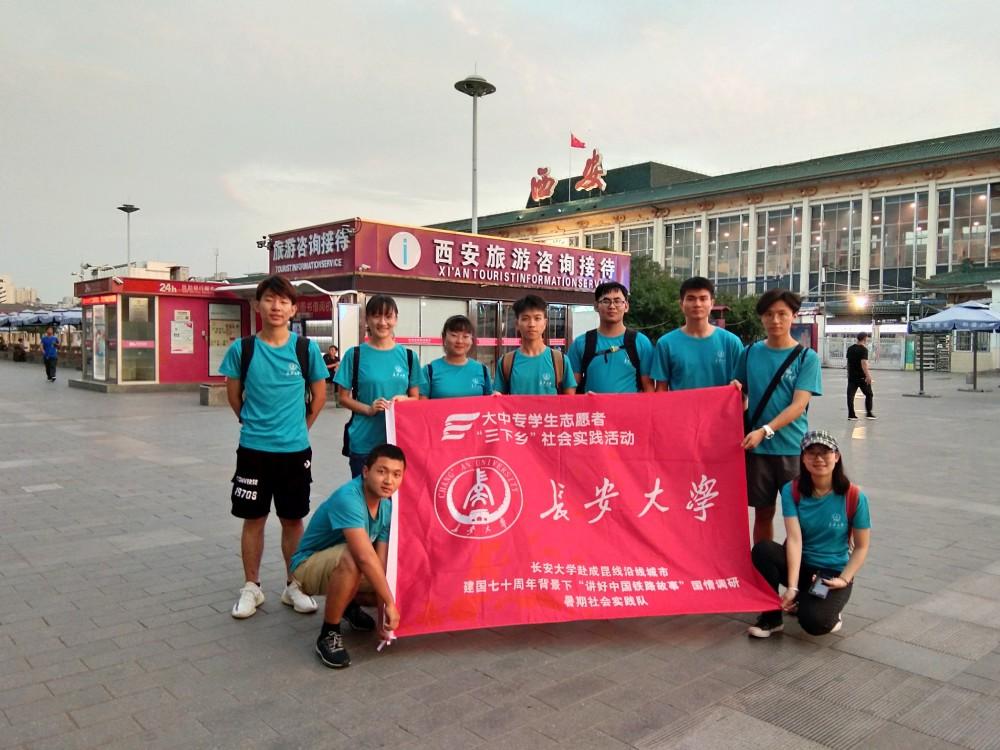"""长安大学开展实践活动 讲好""""中国铁路故事"""""""