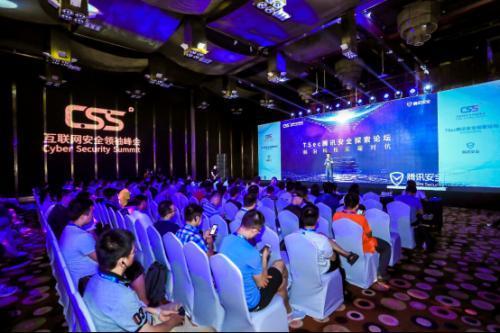CSS 2019腾讯安全探索论坛(TSec)首发众多安全议题 护航产业数字化转型