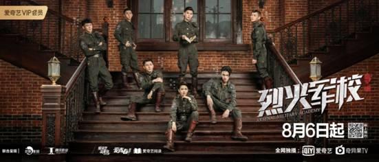 《烈火军校》定档8月6日重磅上线 刘思博演绎热血男