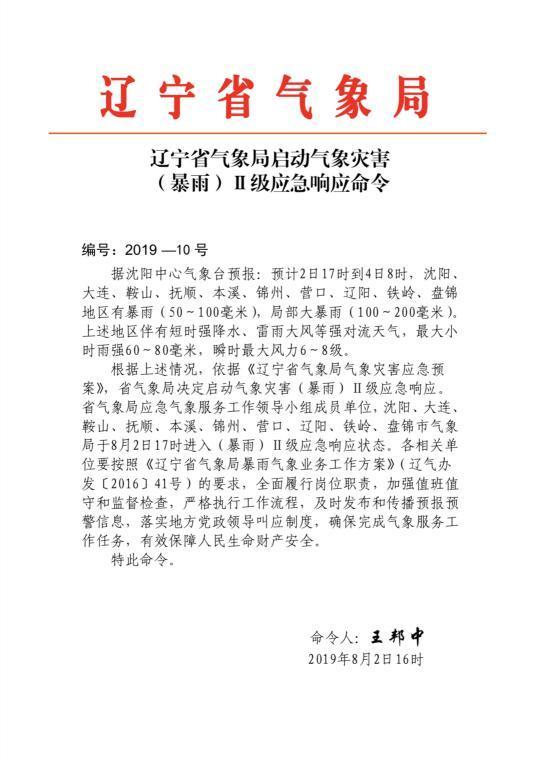 辽宁省气象局启动暴雨二级应急响应