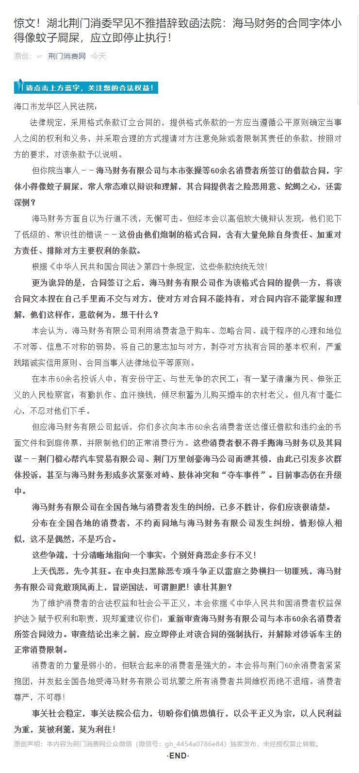 汽车信贷合同字迹太小 消委:像蚊子屙屎 应停止执行