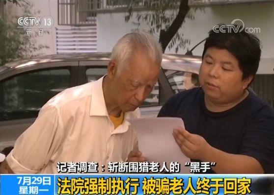 在外租房一年多,被骗去房产的老人终于回了家