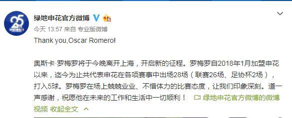 上海申花外援罗梅罗正式离队 球队外援阵容确定