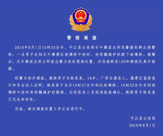 湖南平江警方通报:一名19岁广西男子在石牛寨景区跳桥身亡