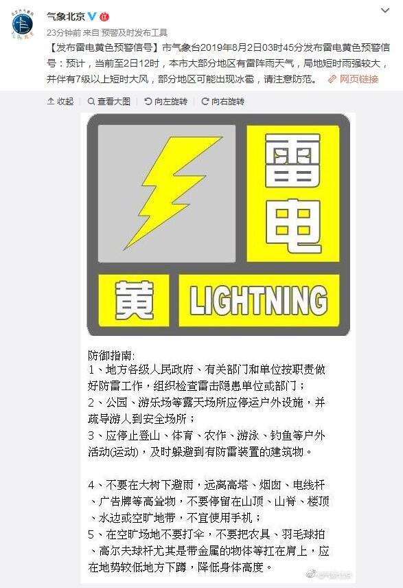 北京发布雷电黄色预警 全市大部分地区有雷阵雨天气