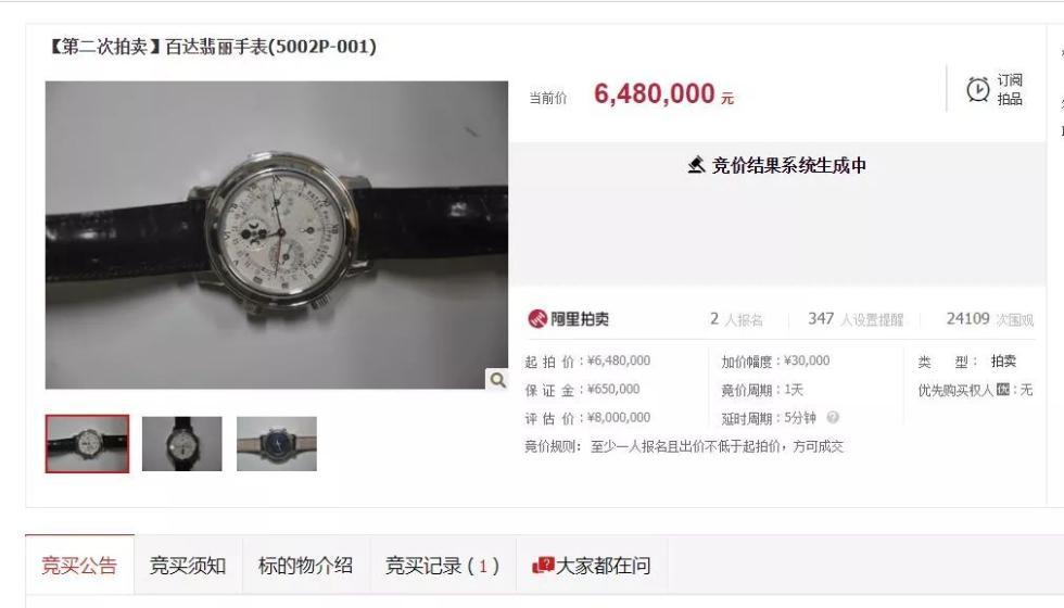 648万元!仅有一人出价, 这块贪官手表底价成交了