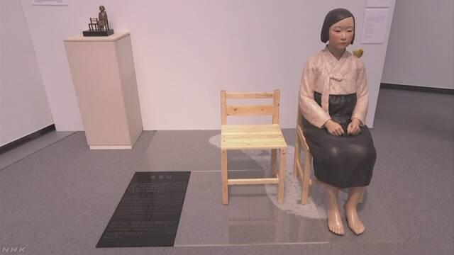 """日本爱知国际艺术节撤展慰安妇少女像 工作人员曾接""""近乎恐袭预告""""电话"""