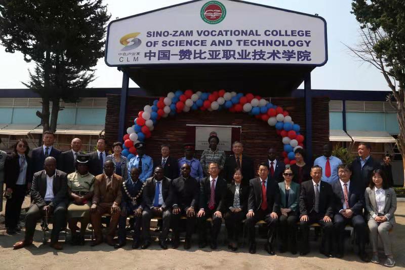 """中国高等职业教育""""走出去""""开启新篇章:中国-赞比亚职业技术学院正式成立"""