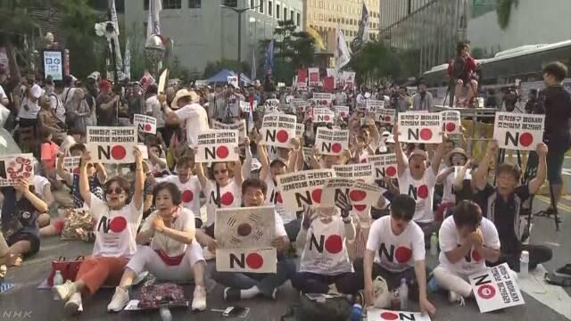 """韩国民众在首尔集会抗议 要求日本撤回""""拉黑""""韩国的决定"""