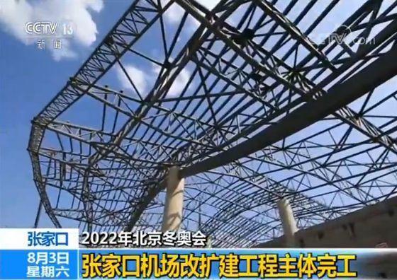 迎接2022年北京冬奧會 張家口機場改擴建工程主體完工