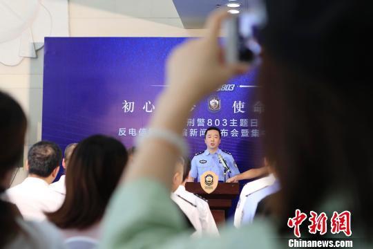 上海市电信网络诈骗案件立案数下降,警方向市民返还被骗钱款