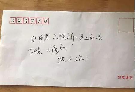 """宝珠鬼话 霜花寒我爱观赏鱼国家邮政局驳斥谣言:""""撤销邮政编码""""与现实不符"""