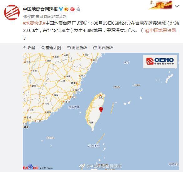 华南理工大学招生网altekt8680hd台湾花莲县海域发作4.8级地震 震源深度5千米