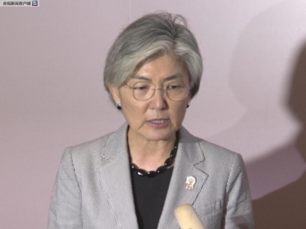 """韩国外长康京和回应""""排除白色清单"""":强烈抗议 敦促撤回"""