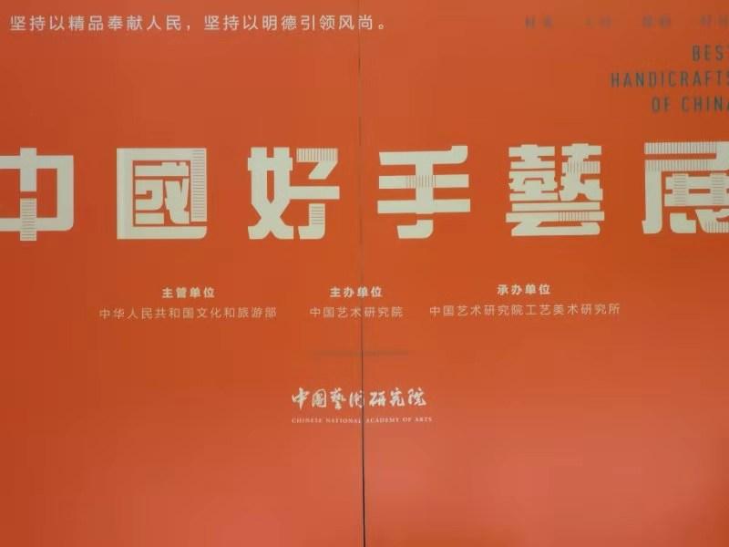 第二届中国好手艺展在中国美术馆举行