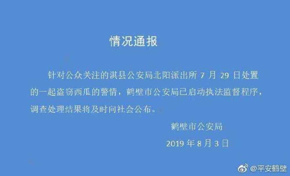 """警方通报""""瓜农抓贼倒赔三百"""":启动执法监督程序"""