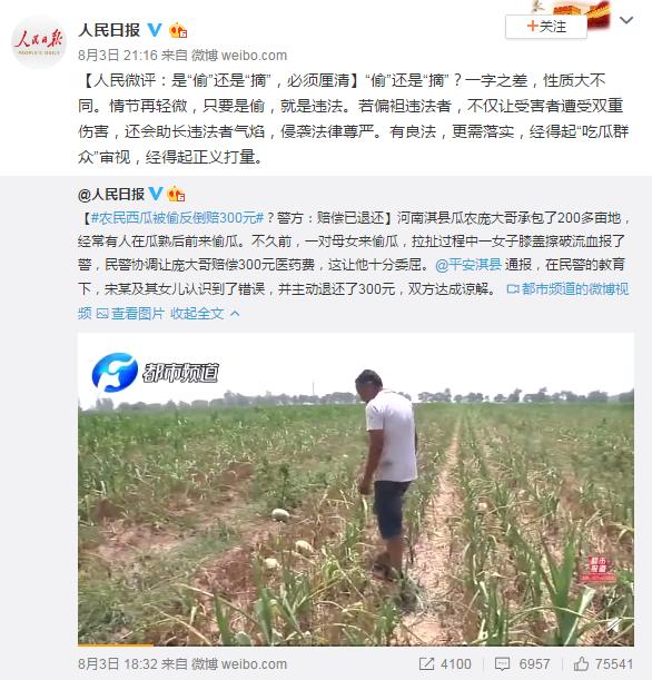 """农民西瓜被偷反倒赔300元?人民微评:是""""偷""""还是""""摘"""",必须厘清"""