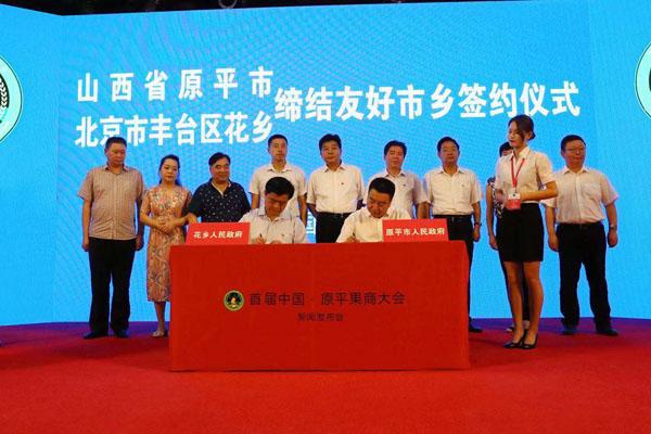 首届中国•原平果商大会新闻发布会在京召开