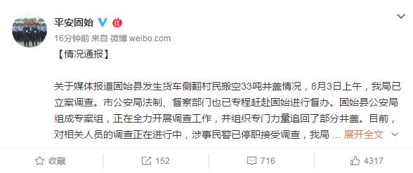货车侧翻村民搬空33吨井盖 警方:涉事民警已停职接受调查