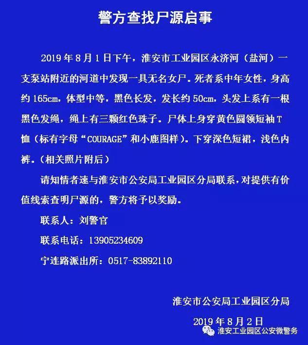 淮安警方发布查找尸源启事,死者系中年女性身高约165cm