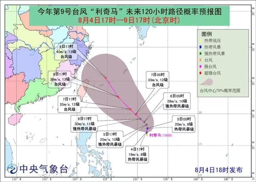 """蔡依林的qq号是多少黑社会2第9号飓风""""利奇马""""生成,未来或许影响华东滨海"""