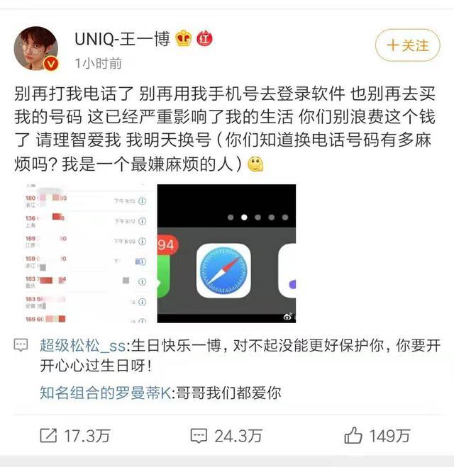 王一博手机号码被泄,呼吁粉丝理智追星,肖战号码也疑似被泄露