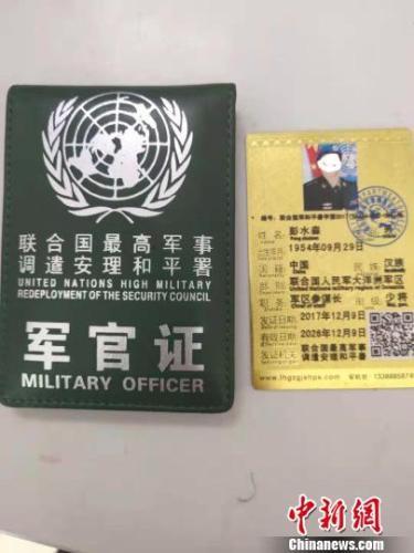 """男子冒充联合国少将被查 警方一路""""护送""""至派出所"""