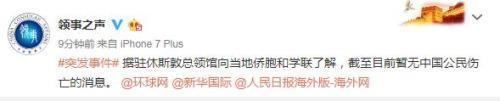 艾纳基洁面仪www.ycaiqiushi.cn美得州枪击案 驻休斯敦总领馆承认尚无中国公民伤亡