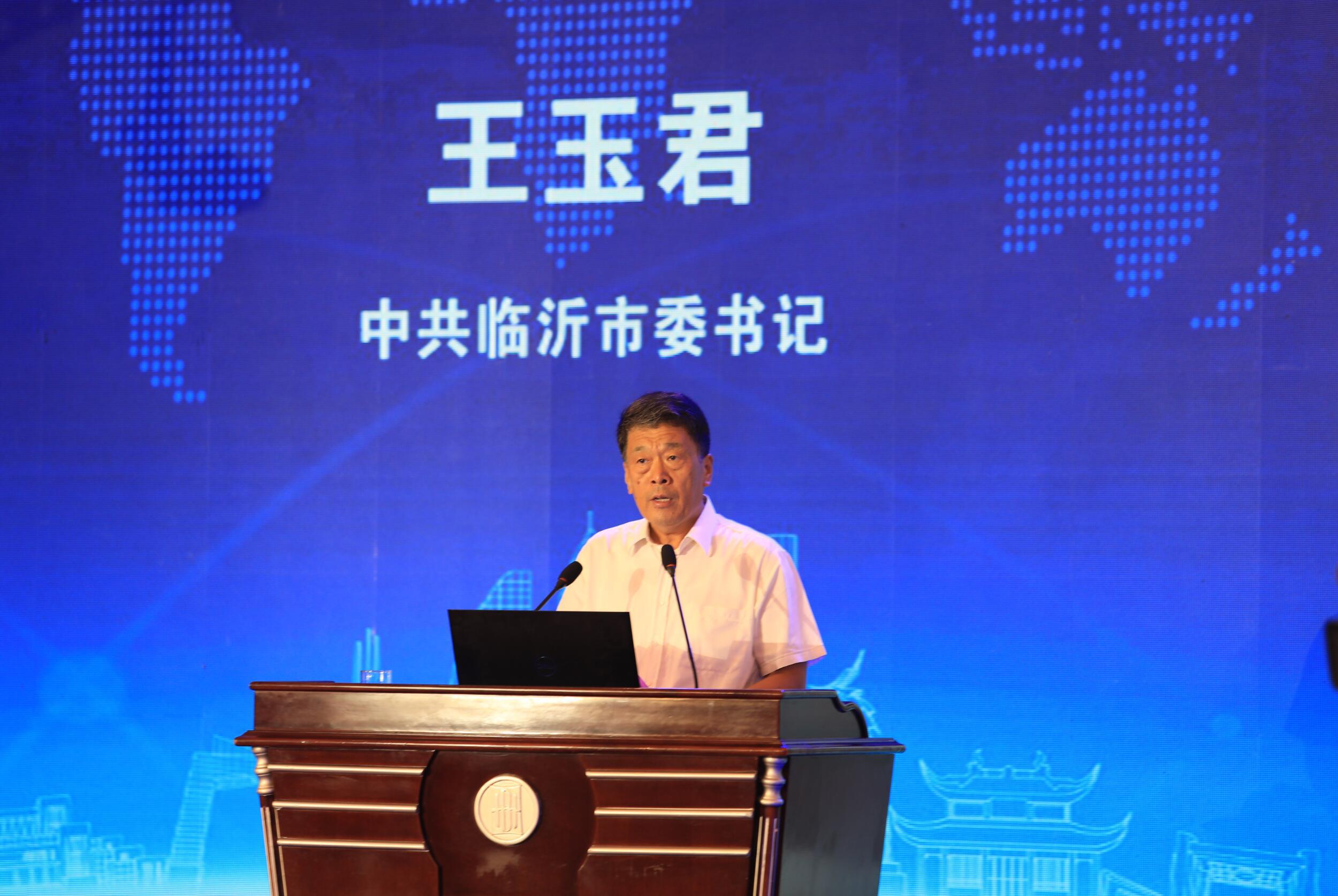 2019中国(临沂)数字经济应用大会在临沂成功举办
