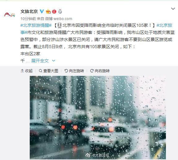 北京市因受降雨影响全市临时关闭景区105家!