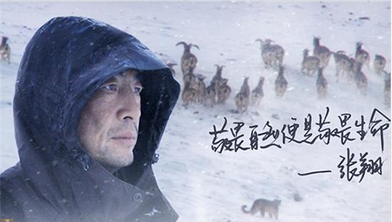 《可爱的中国》张翔:大爱献净土,环保永不悔