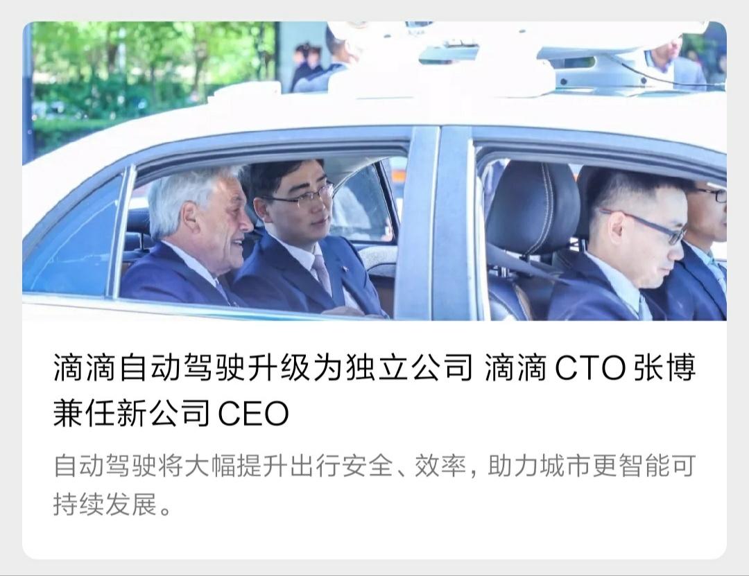 滴滴自动驾驶升级为独立公司 滴滴CTO张博兼任CEO