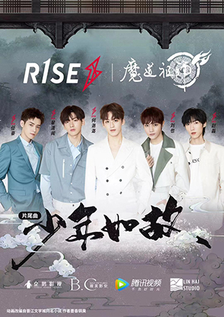 R1SE献唱《魔道祖师》片尾曲 《少年如故》掀国漫中国风