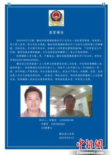 广西融安2死2伤命案嫌疑人落网 受害者为祖孙4人