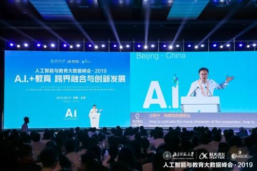 專家:讓每個孩子站在人工智能的肩膀上適應未來