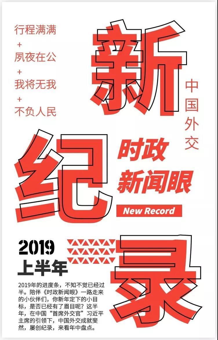 四川暗访按摩店视频福禄纳年中盘点:习主席创下的交际新纪录
