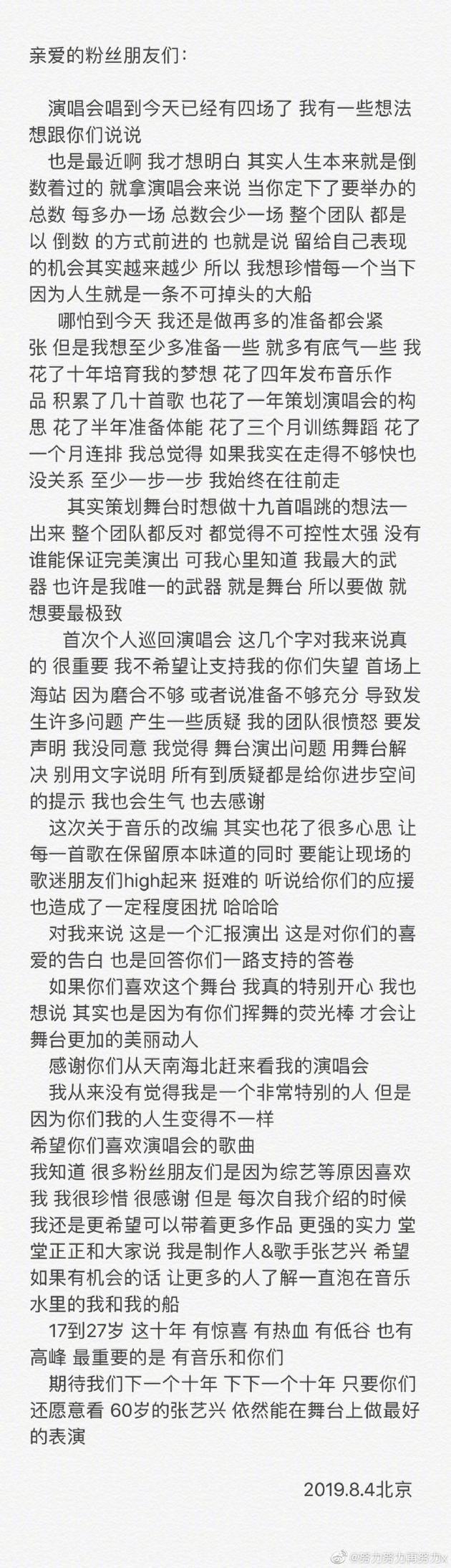 张艺兴发长文