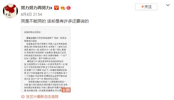 张艺兴回应演唱会假唱风波:质疑是提示你进步