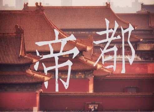 推荐 | 一份特殊的北京旅游指南